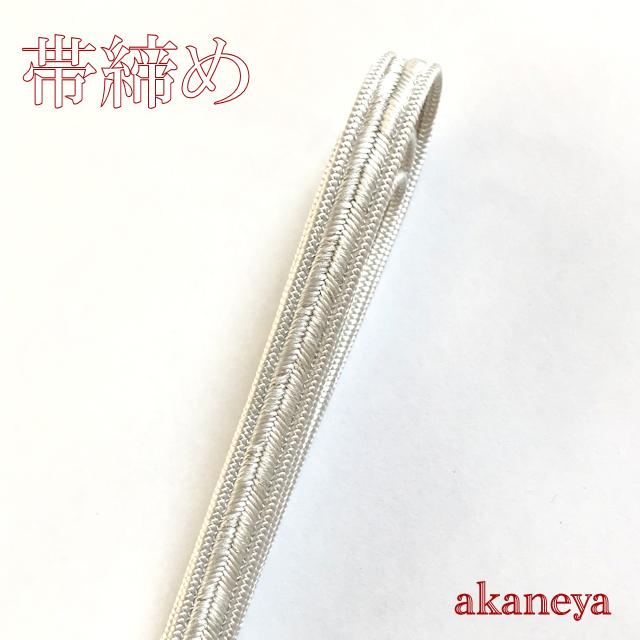 帯締め 〆 白 銀