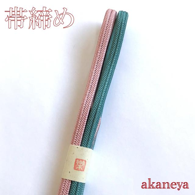 帯締め 〆 ピンク 水色