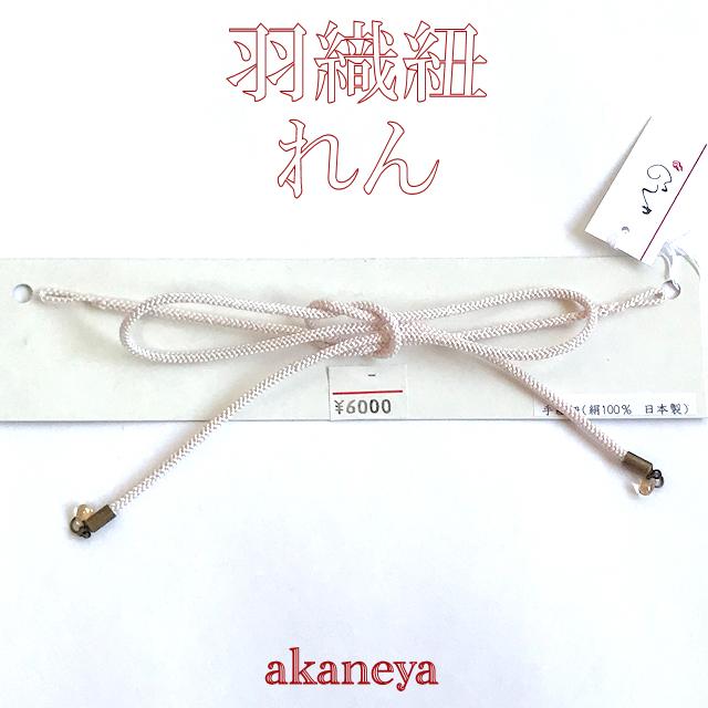 羽織紐 れん 細い 手組紐 薄ピンク