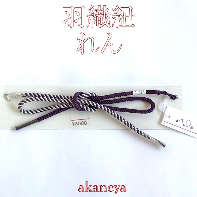 羽織紐 れん 細い 紫 縞