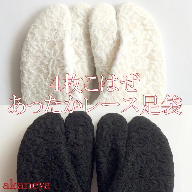足袋 レース 4枚コハゼ 温かい