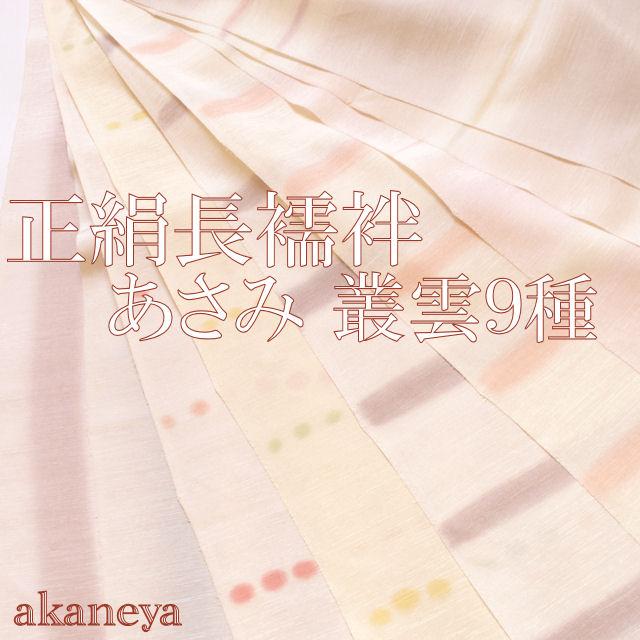 洗える正絹長襦袢 あさみ