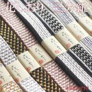 金糸、銀糸の織り込まれた三分紐