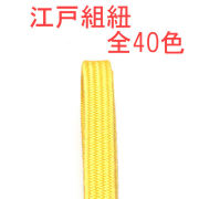 江戸組紐 40色