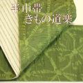浴衣帯 半幅帯 四寸帯