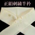 正絹 刺繍半衿
