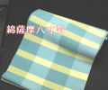 綿薩摩帯 八寸帯