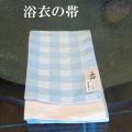 半巾帯 浴衣帯