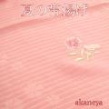 夏 帯揚げ 正絹 絽 ピンク