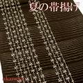 夏 帯揚げ 正絹 絽 黒
