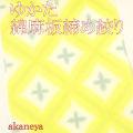 雪花絞り 黄色 綿麻