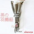 羽織紐 男性用 中国製 グレー