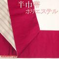 半巾帯 ゆかた帯  赤 両面使えます 2113