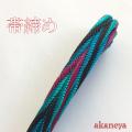 帯締め 〆 正絹 青 緑 ピンク