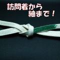 帯締め  和装庵 21721173