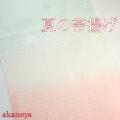 夏の帯揚げ 薄い水色 ピンク