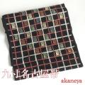 名古屋帯 九寸帯 川島織物