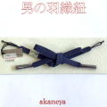 羽織紐 青紫