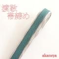 帯締め 〆 正絹 緑青 グレー 銀