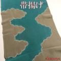 帯揚げ 正絹 青緑 灰茶