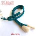 羽織紐 緑 青緑