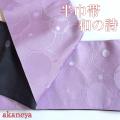 浴衣帯 半幅帯 薄紫 水玉