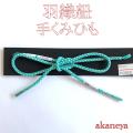 羽織紐 細い 緑 白 組紐