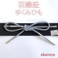 羽織紐 細い 白 青 組紐