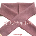 激安 半衿 洗える絹 オリジナル