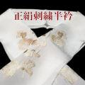 刺繍半衿 正絹