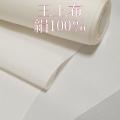 洗える長襦袢 絹 夏 王上布