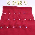 帯揚げ とび絞り 小紋紬おしゃれ着用