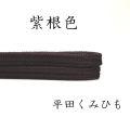帯〆 締め 平田組紐 紫根色