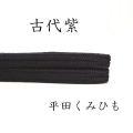 帯〆 締め 平田組紐 古代紫