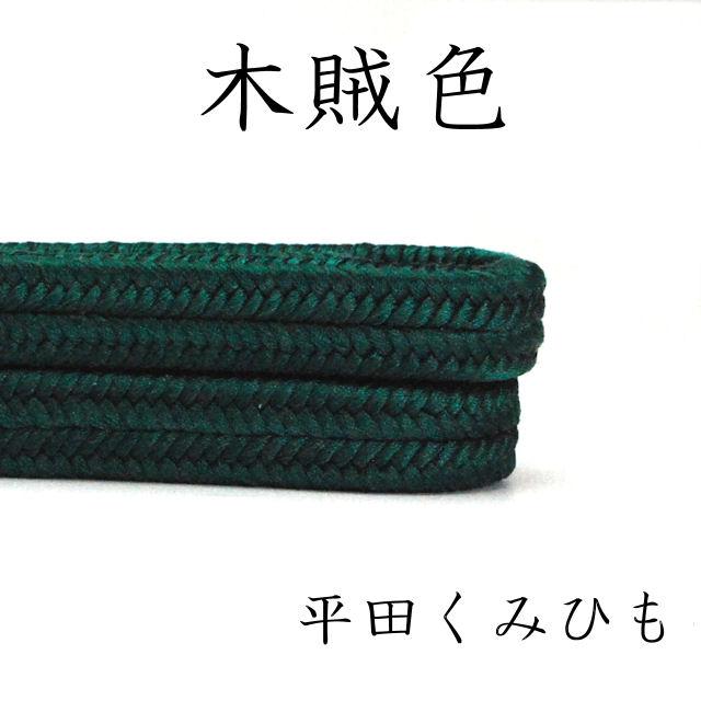 帯〆 締め 平田組紐 木賊色