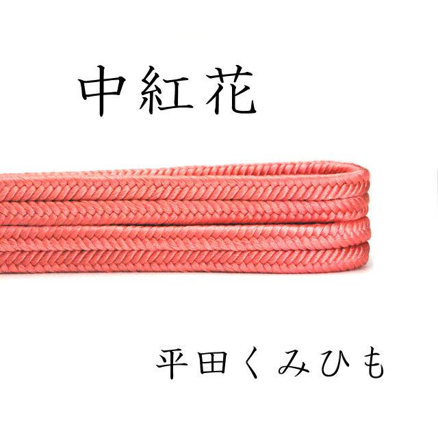 帯〆 締め 平田組紐 中紅花