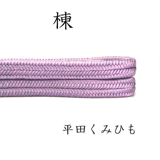 帯〆 締め 平田組紐 棟
