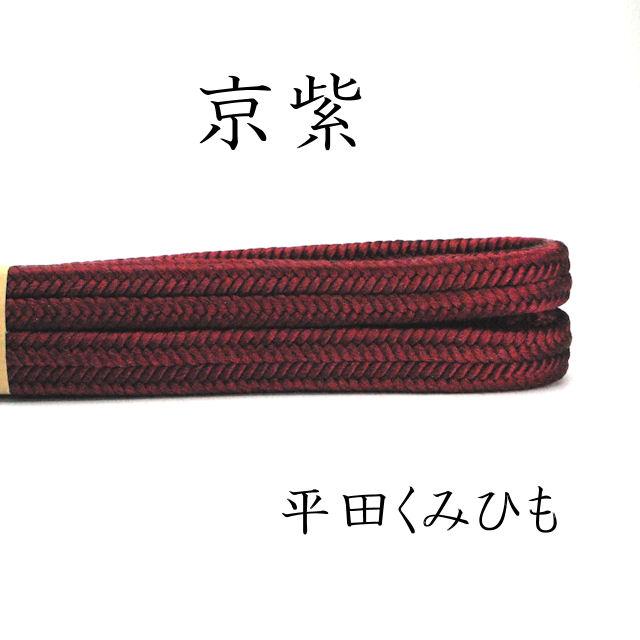帯〆 締め 平田組紐 京紫