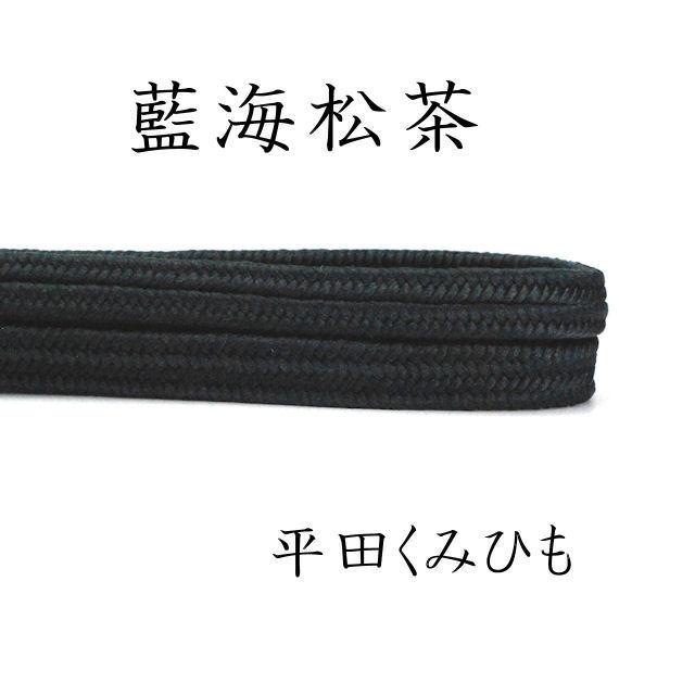 帯〆 締め 平田組紐 藍海松茶