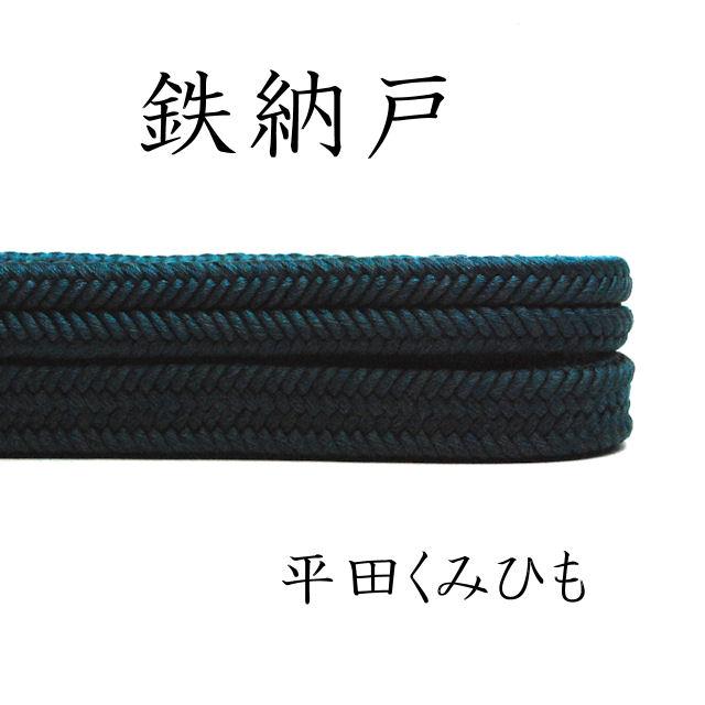 帯〆 締め 平田組紐 鉄納戸色