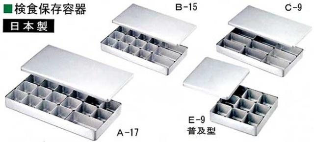 検食保存容器
