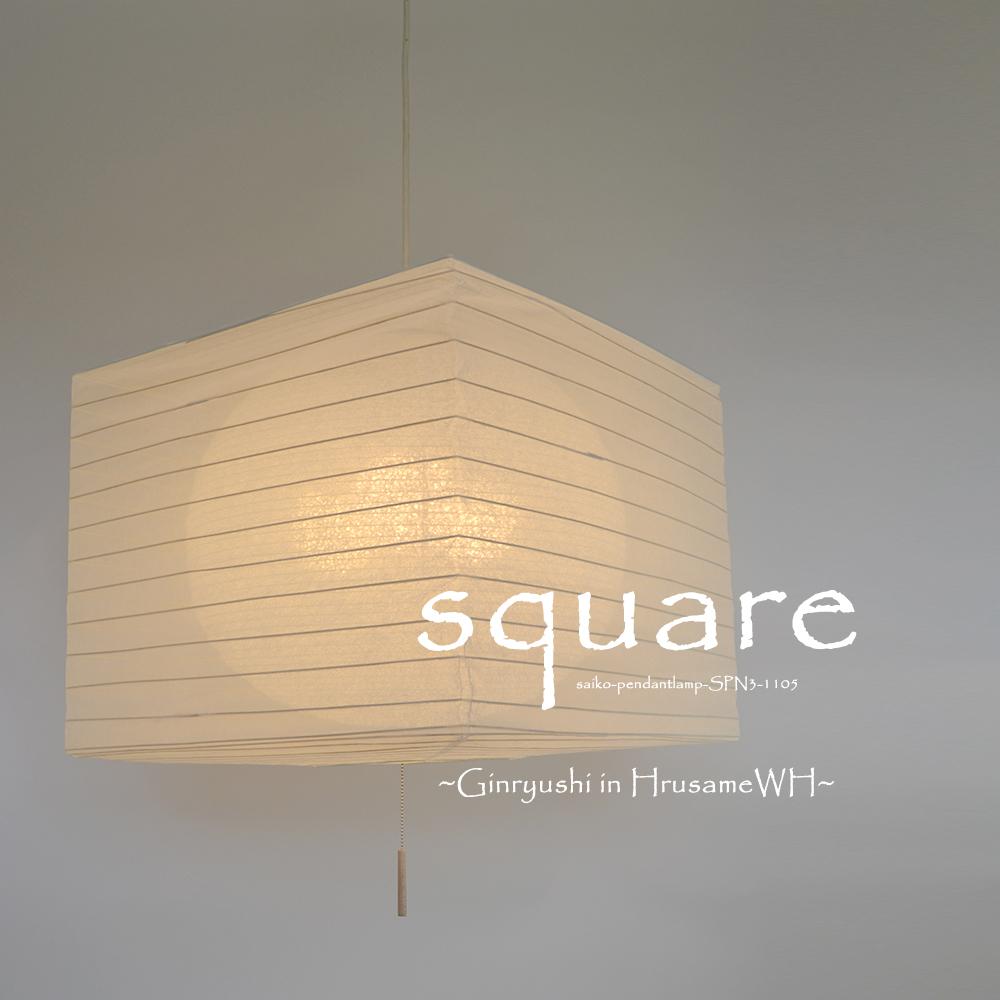 【日本製和紙照明】交換用和紙シェード SLP-1105  square  銀流紙in春雨白