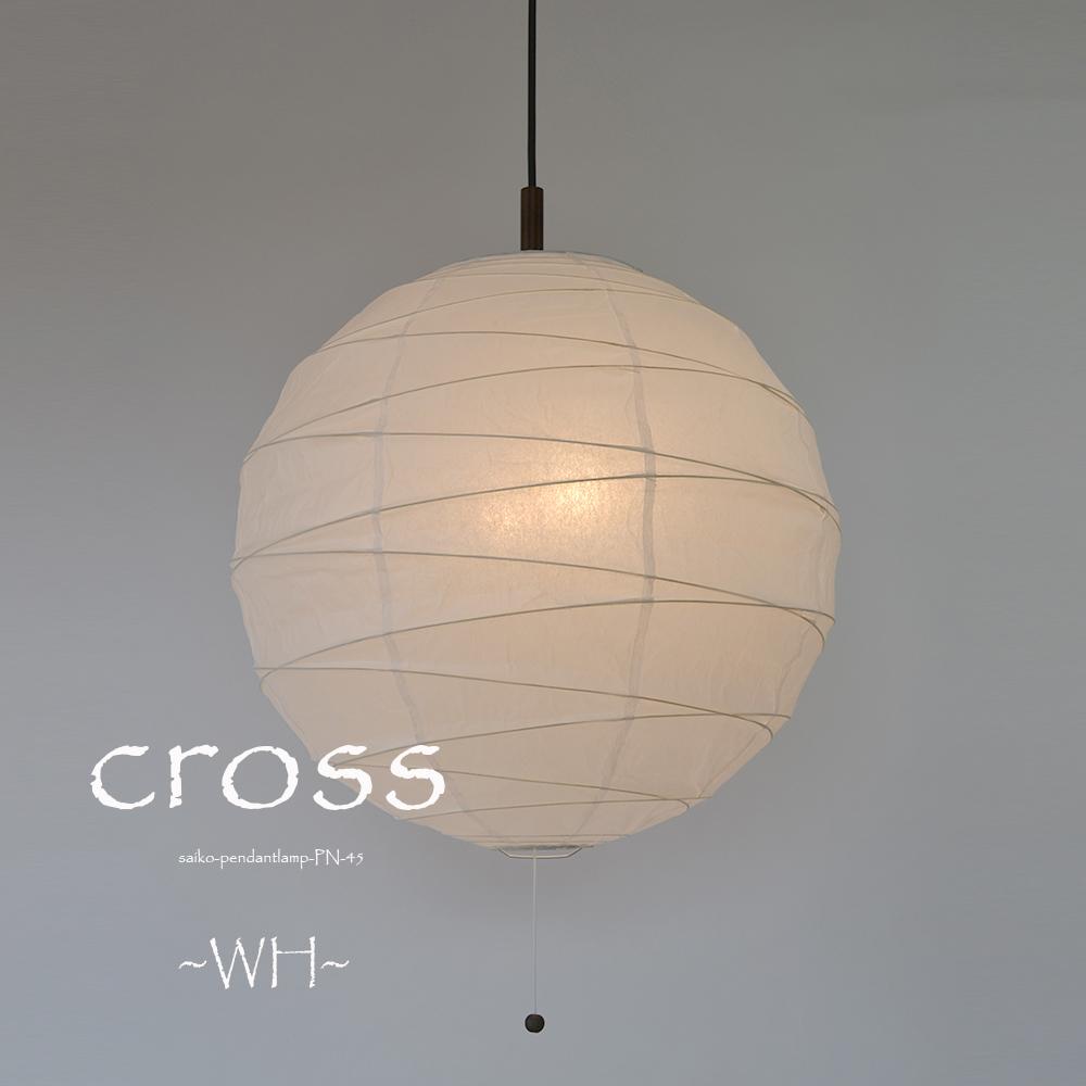 【日本製】和紙照明2灯ペンダントランプ PN-45 cross 白普通紙 45cmタイプ