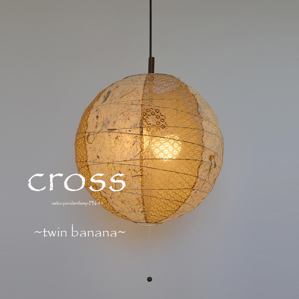 【日本製和紙照明】和風照明2灯ペンダントライト PN-45 cross
