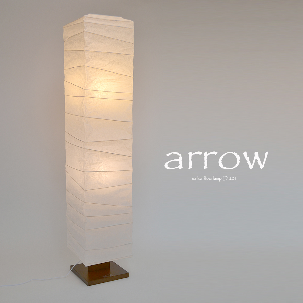 【日本製和紙照明】大型和風照明 フロアスタンド D-201 arrow 揉み紙