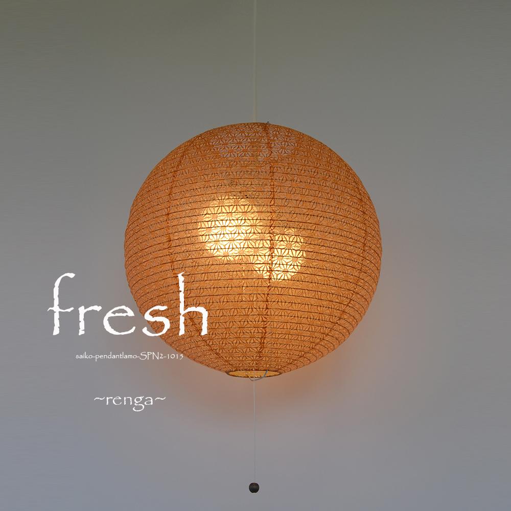 【日本製和紙照明】和風照明2灯ペンダントライト SPN2-1015 fresh 電球別売