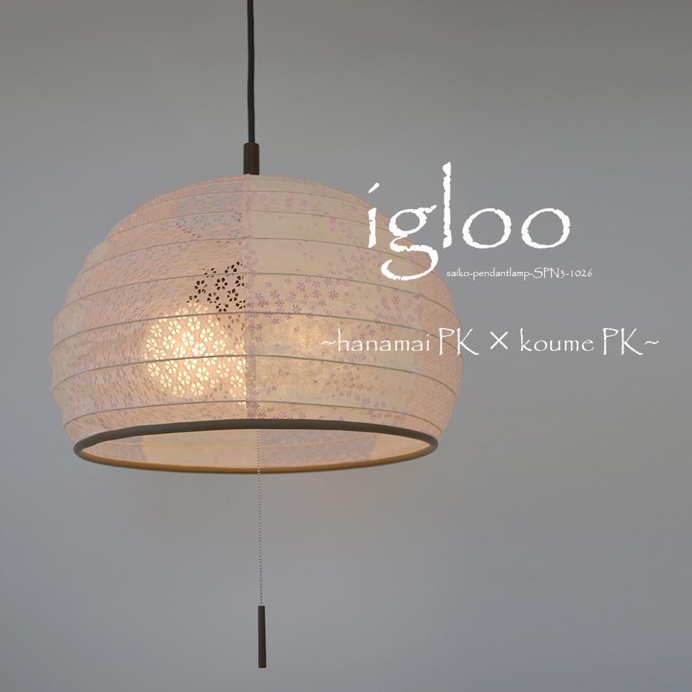 【日本製和紙照明】和風照明3灯ペンダントライト SPN3-1026 igloo 電球別売