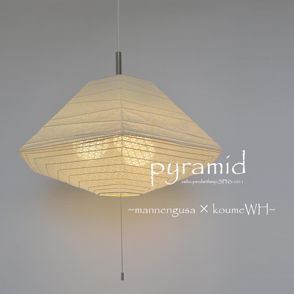 【日本製和紙照明】交換用和紙シェード SLP-1011 pyramid