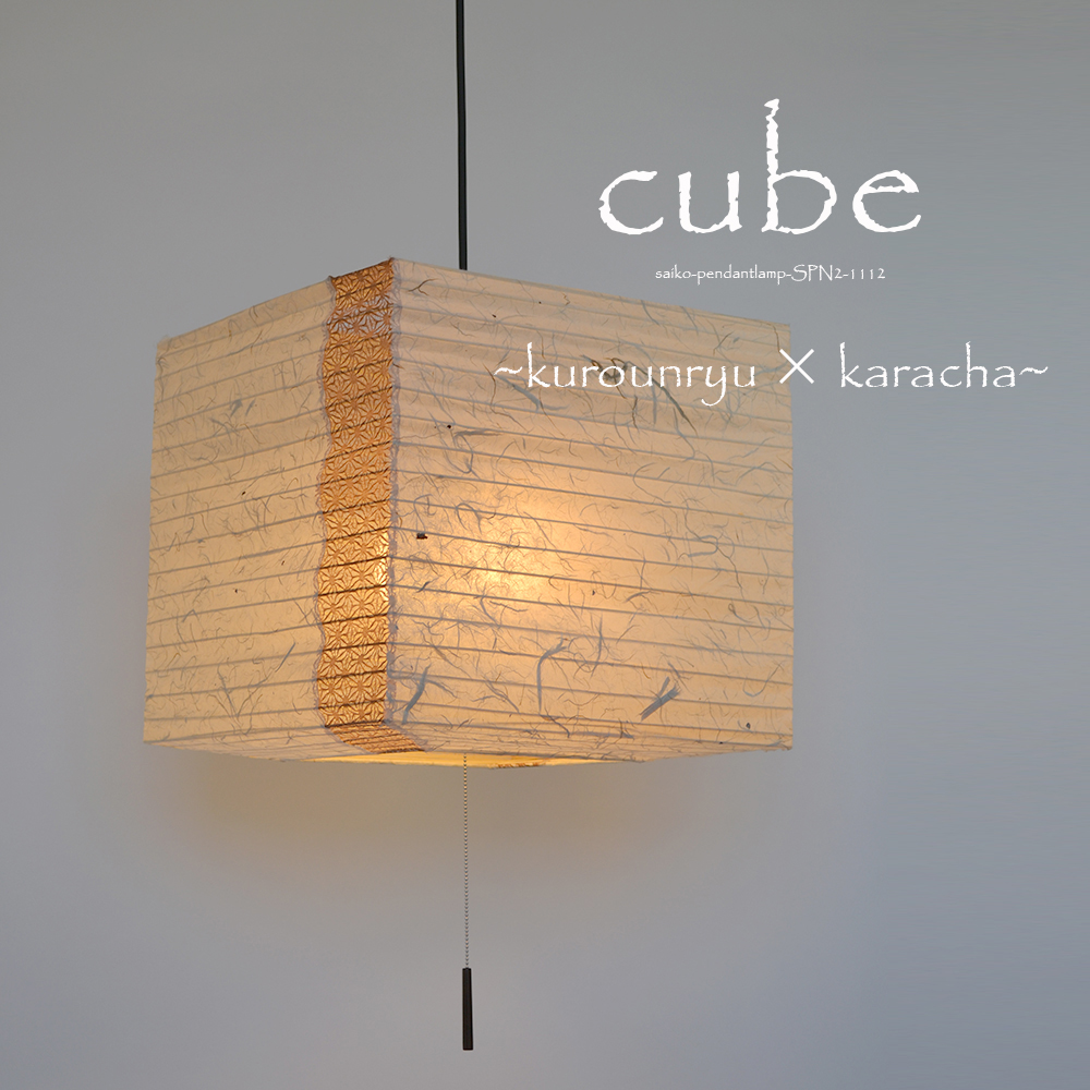 【日本製和紙照明】和風照明2灯ペンダントライト SPN2-1112 cube 黒雲龍×麻葉唐茶 電球別売
