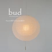 【日本製和紙照明】和風照明 1灯ペンダントライト 二重提灯 SPN1-1107 bud 小梅白in小梅白  電球別売